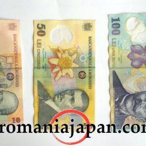 ルーマニアのお金